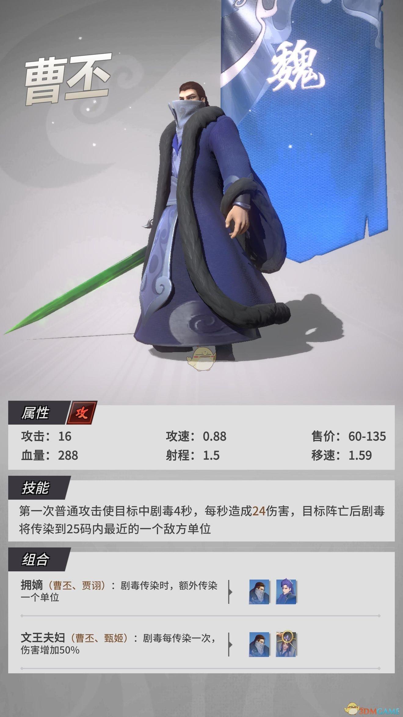 《战三国八阵奇谋》曹丕甄姬羁绊详解介绍