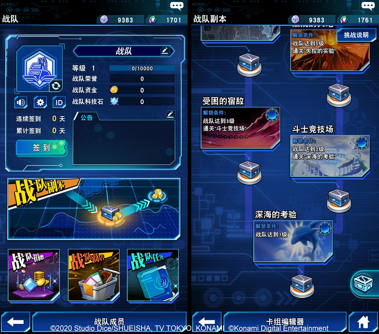 《游戏王:决斗链接》今日公测!开启真正的决斗!