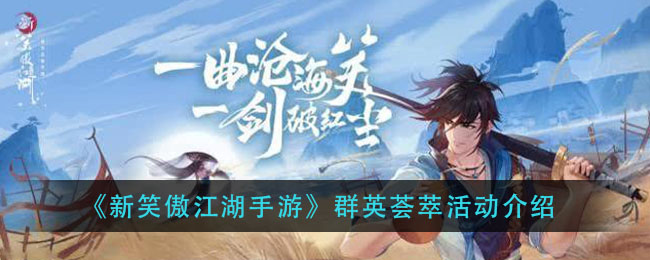 《新笑傲江湖手游》群英荟萃活动介绍
