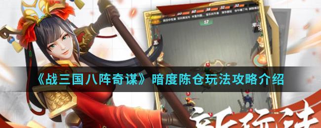 《战三国八阵奇谋》暗度陈仓玩法攻略介绍
