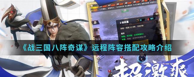 《战三国八阵奇谋》远程阵容搭配攻略介绍