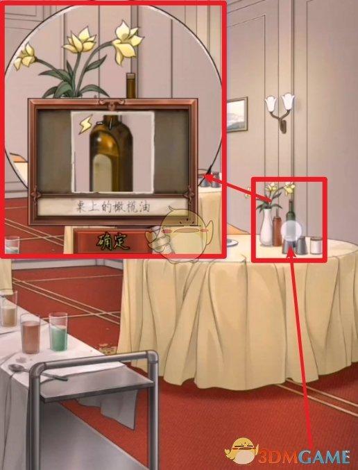《隐秘的原罪1香榭庄园事件》案件2流程一餐厅线索位置介绍