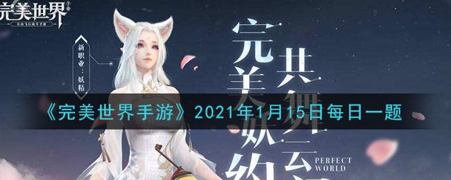 《完美世界手游》2021年1月15日每日一题