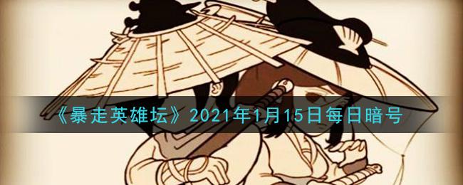 《暴走英雄坛》2021年1月15日每日暗号答案
