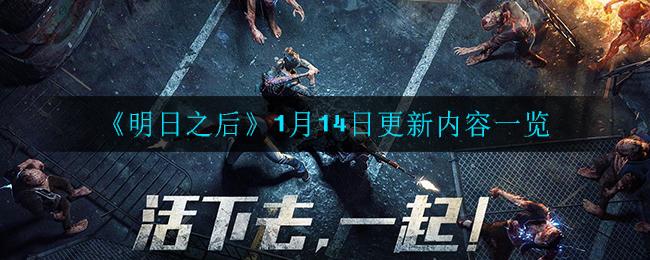 《明日之后》1月14日更新内容一览
