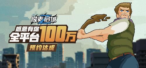《像素危城》全平台预约突破百万,预下载定档1月20日