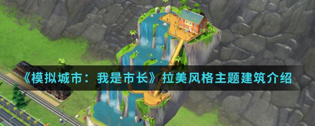 《模拟城市:我是市长》拉美风格主题建筑介绍