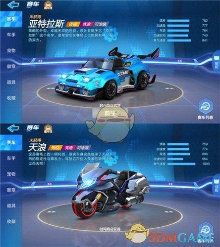 《跑跑卡丁车手游》2021车辆排行榜最新