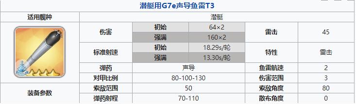 《碧蓝航线》G7e鱼雷介绍