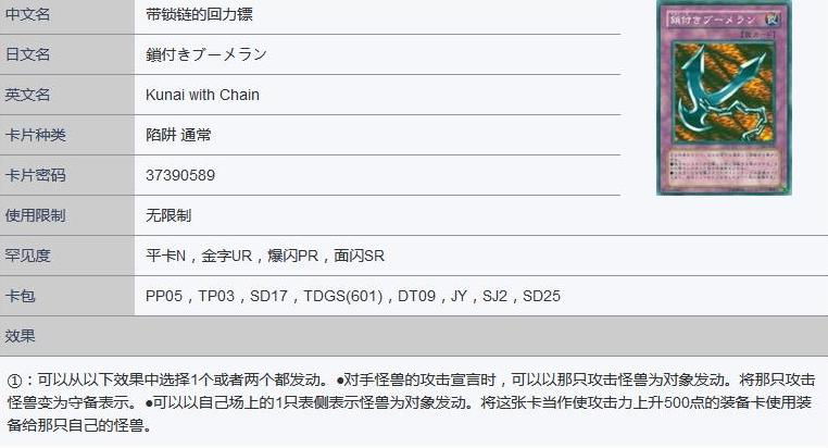 《游戏王:决斗链接》带锁链的回力镖介绍