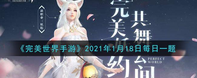 《完美世界手游》2021年1月18日每日一题