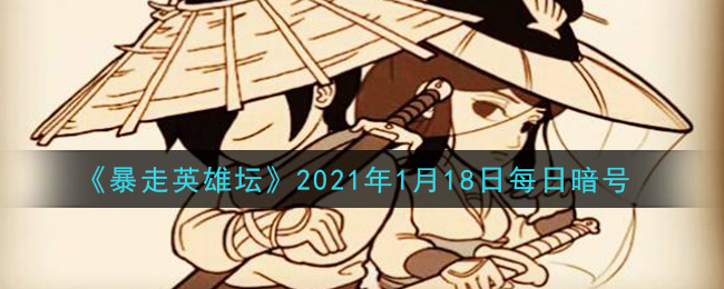 《暴走英雄坛》2021年1月18日每日暗号答案