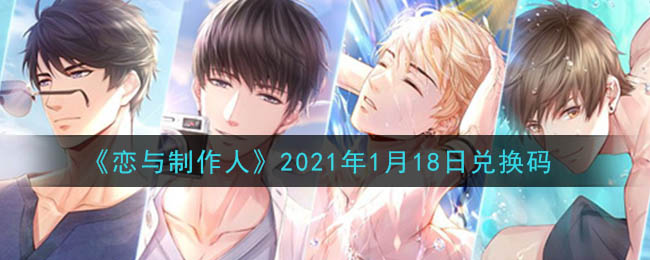 《恋与制作人》2021年1月18日兑换码