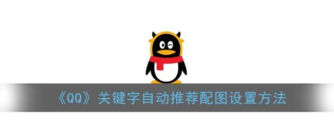 《QQ》关键字自动推荐配图设置方法