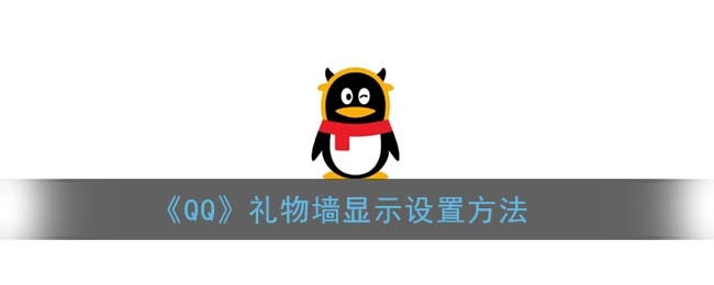 《QQ》礼物墙显示设置方法