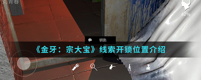 《金牙:宗大宝》线索开锁位置介绍