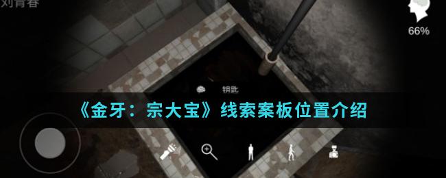 《金牙:宗大宝》线索案板位置介绍