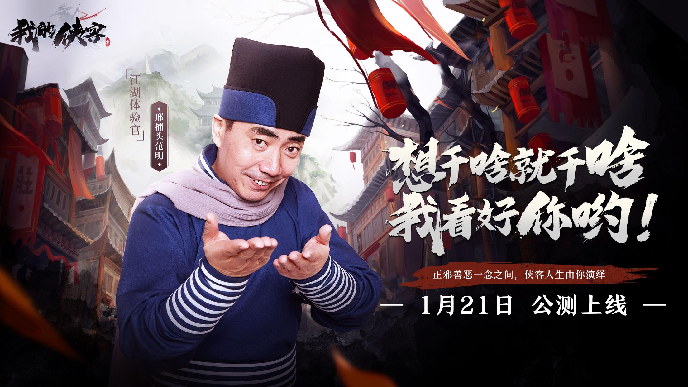 《我的侠客》江湖体验官首曝!邢捕头带你开启奇妙江湖冒险!