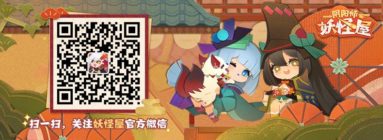 《阴阳师:妖怪屋》抢先体验服1月20日开启!重要情报一睹为快!