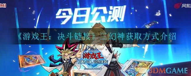 《游戏王:决斗链接》三幻神获取方式介绍