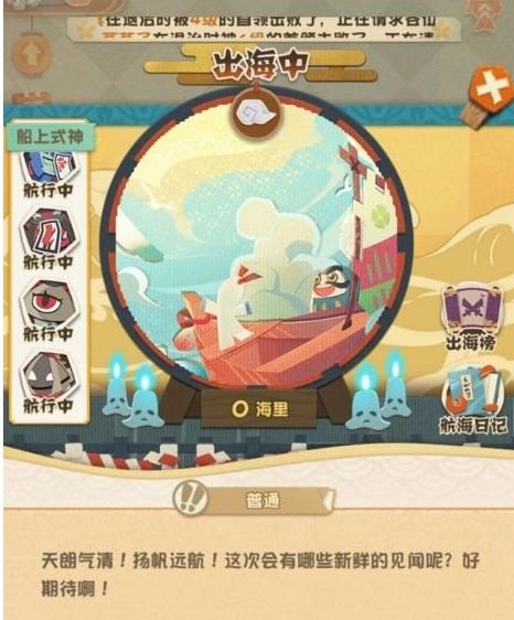 《阴阳师:妖怪屋》出海作用一览