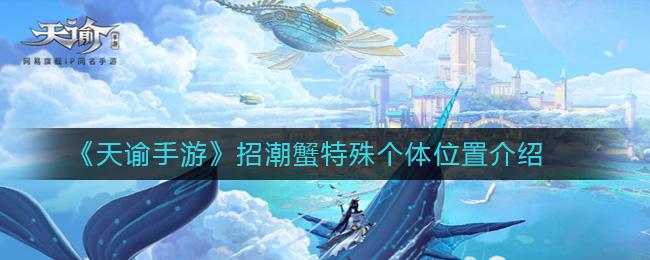 《天谕手游》招潮蟹特殊个体位置介绍