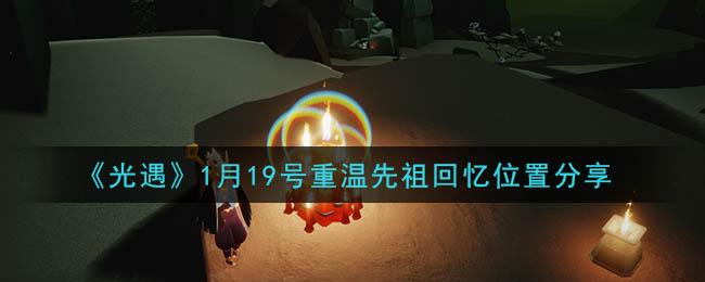 《光遇》1月19号重温先祖回忆位置分享