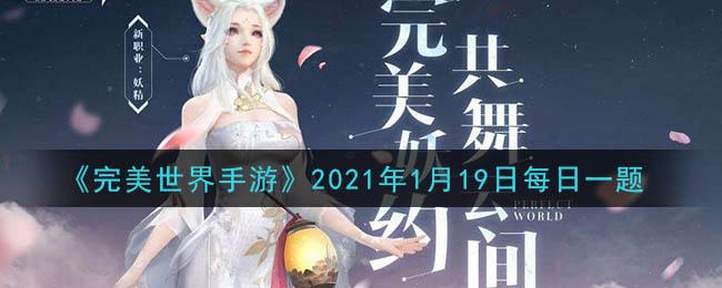 《完美世界手游》2021年1月19日每日一题