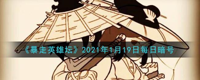 《暴走英雄坛》2021年1月19日每日暗号答案