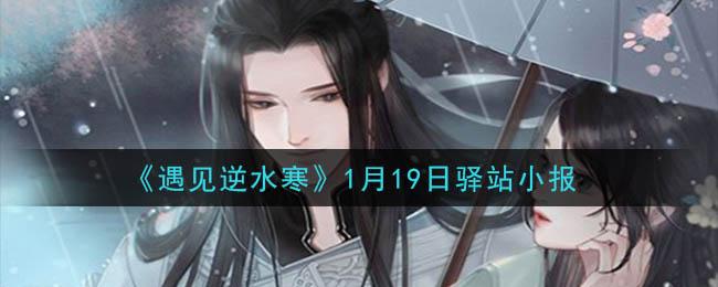 《遇见逆水寒》1月19日驿站小报答案