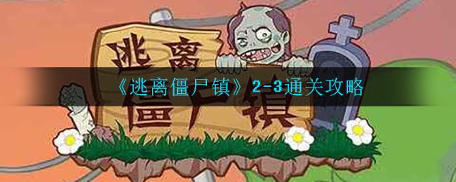 《逃离僵尸镇》2-3通关攻略