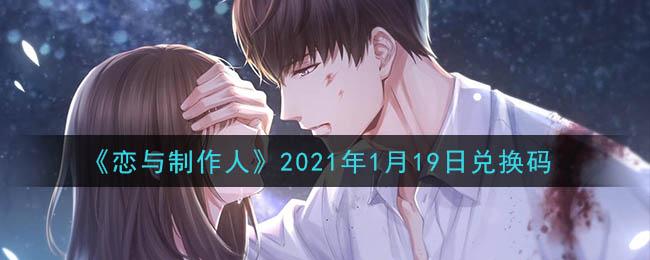 《恋与制作人》2021年1月19日兑换码