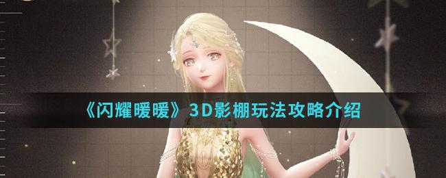 《闪耀暖暖》3D影棚玩法攻略介绍