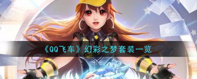 《QQ飞车》幻彩之梦套装一览