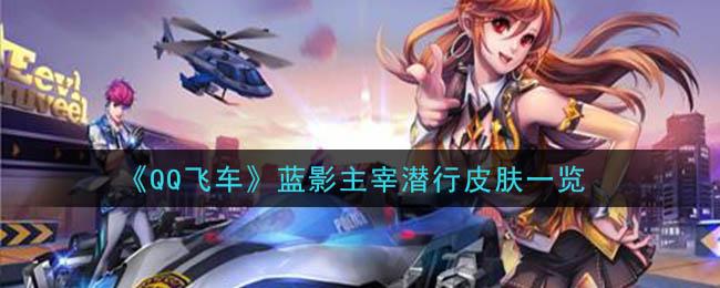 《QQ飞车》蓝影主宰潜行皮肤一览