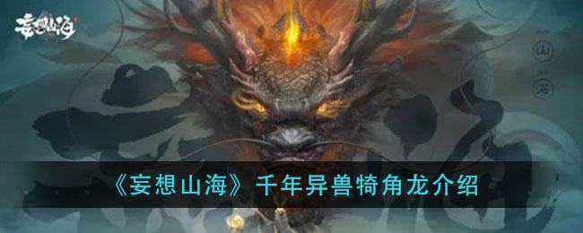 《妄想山海》千年异兽犄角龙介绍