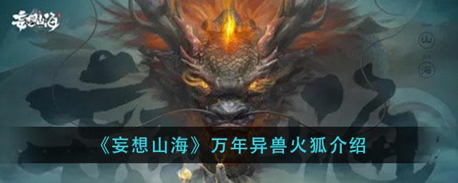 《妄想山海》万年异兽火狐介绍