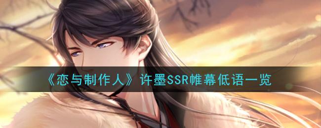 《恋与制作人》许墨SSR帷幕低语一览