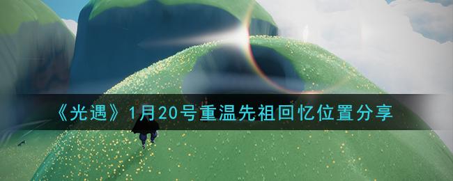 《光遇》1月20号重温先祖回忆位置分享