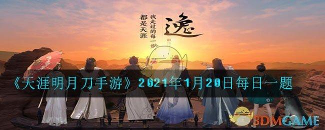 《天涯明月刀手游》2021年1月20日每日一题