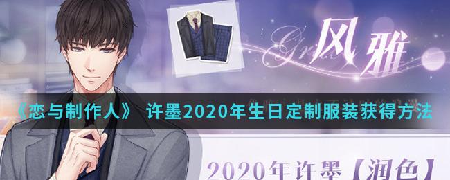 《恋与制作人》 许墨2020年生日定制服装获得方法介绍