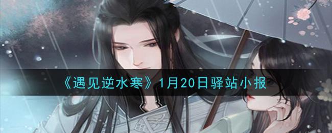《遇见逆水寒》1月20日驿站小报答案