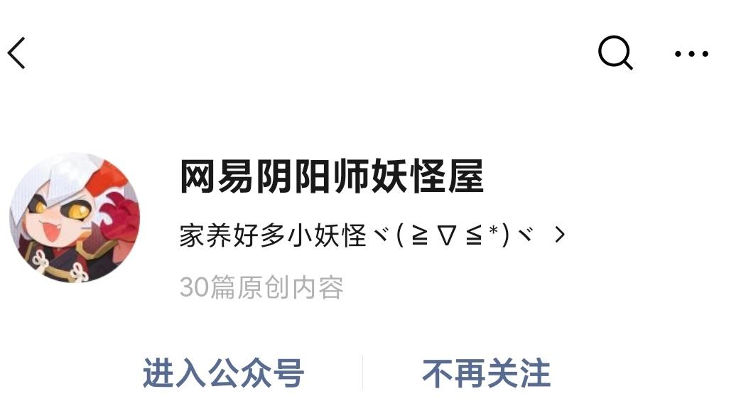 《阴阳师:妖怪屋》微信1月20日每日一题答案