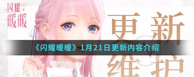 《闪耀暖暖》1月21日更新内容介绍
