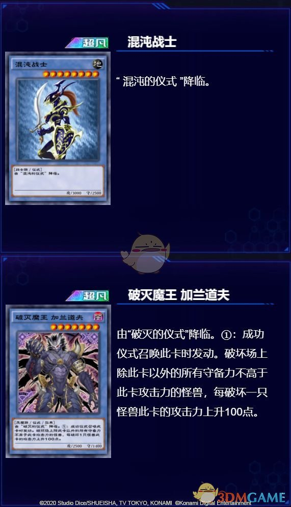 《游戏王:决斗链接》混沌条约卡盒介绍