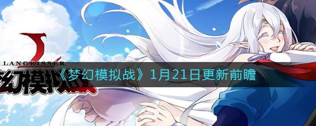 《梦幻模拟战》1月21日更新前瞻