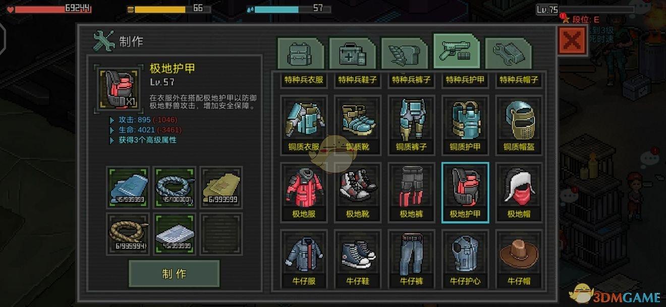 《像素危城》装备属性介绍