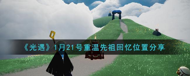 《光遇》1月21号重温先祖回忆位置分享