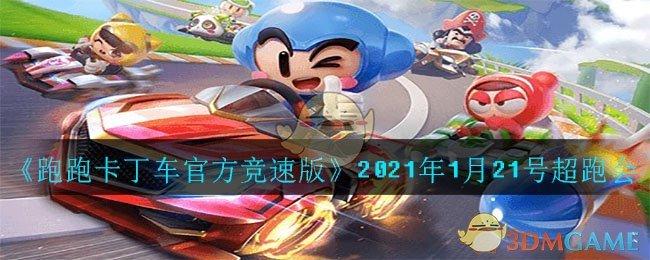 《跑跑卡丁车官方竞速版》2021年1月21号超跑会