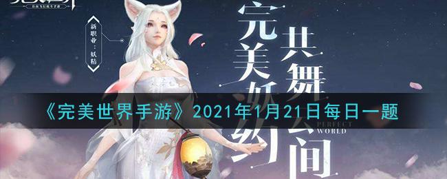 《完美世界手游》2021年1月21日每日一题
